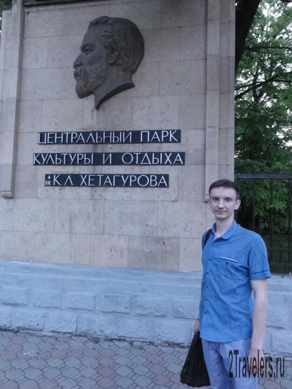 Парк им. К. Хетагурова, Владикавказ